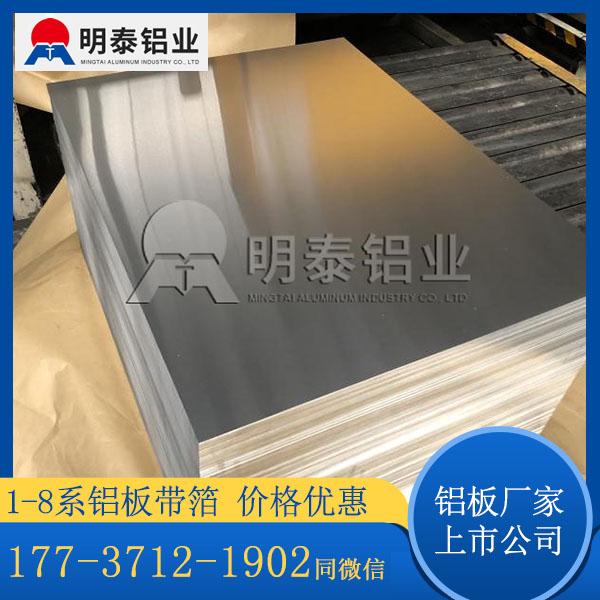 5052铝板-机箱机柜铝板厂