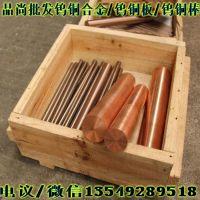 進口LC2500高熔點鎢銅棒