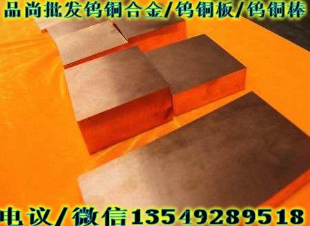 w75鎢銅棒價格 w75鎢銅板