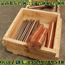 W80电极钨铜棒 日本W80铜棒