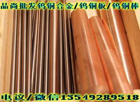 W80電極鎢銅棒 日本W80銅棒