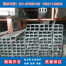 铝方管铝合金管空心扁管 铝型材