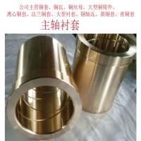 G-CuPb15Sn銅合金