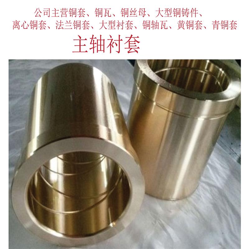 G-CuSn12Pb锡青铜