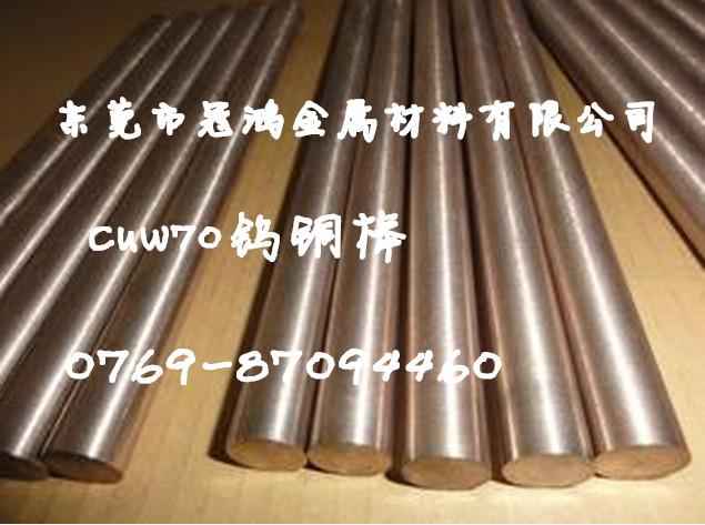 LC2500钨铜合金