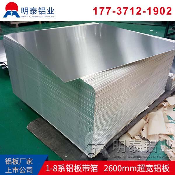 铝电池外壳用3003铝板售价多少