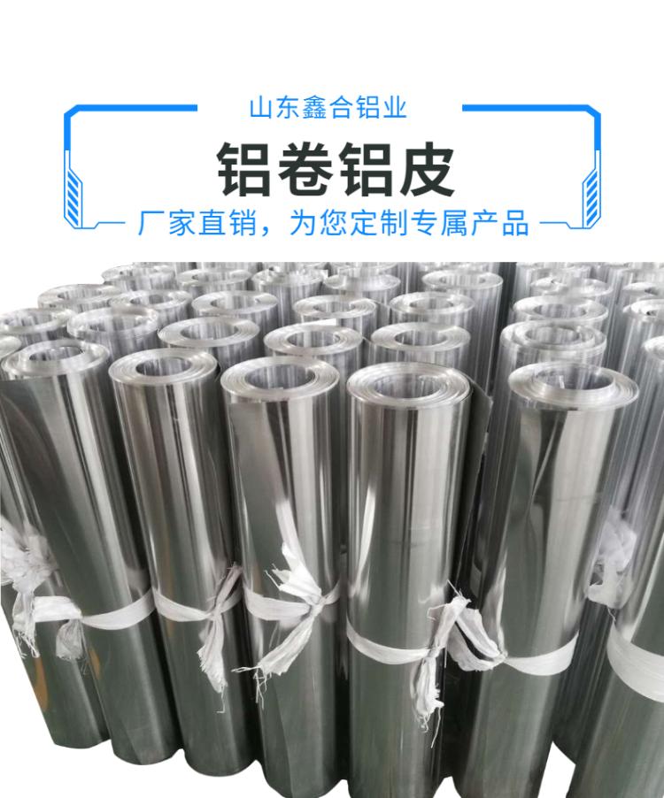 现货1060纯铝皮铝卷铝板保温用