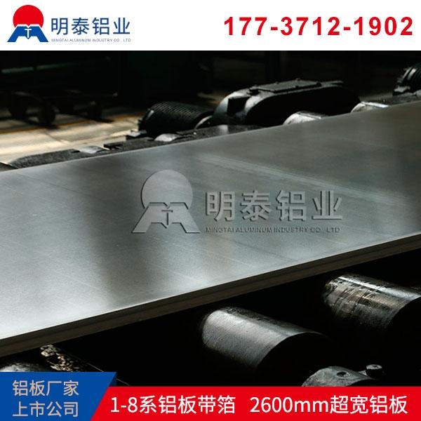 天线锅料3003铝板3a21铝板