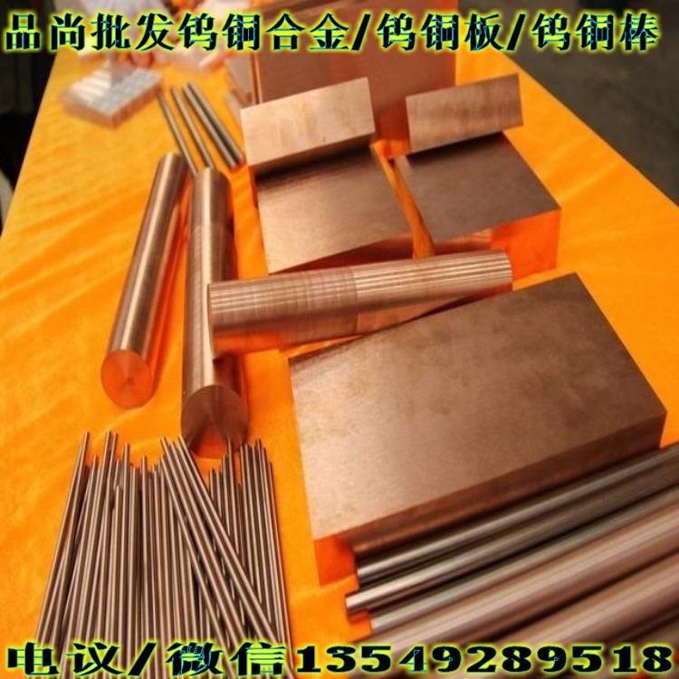 W75Cu25碰焊钨铜棒