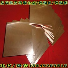 日本进口W85 W90电极用钨铜