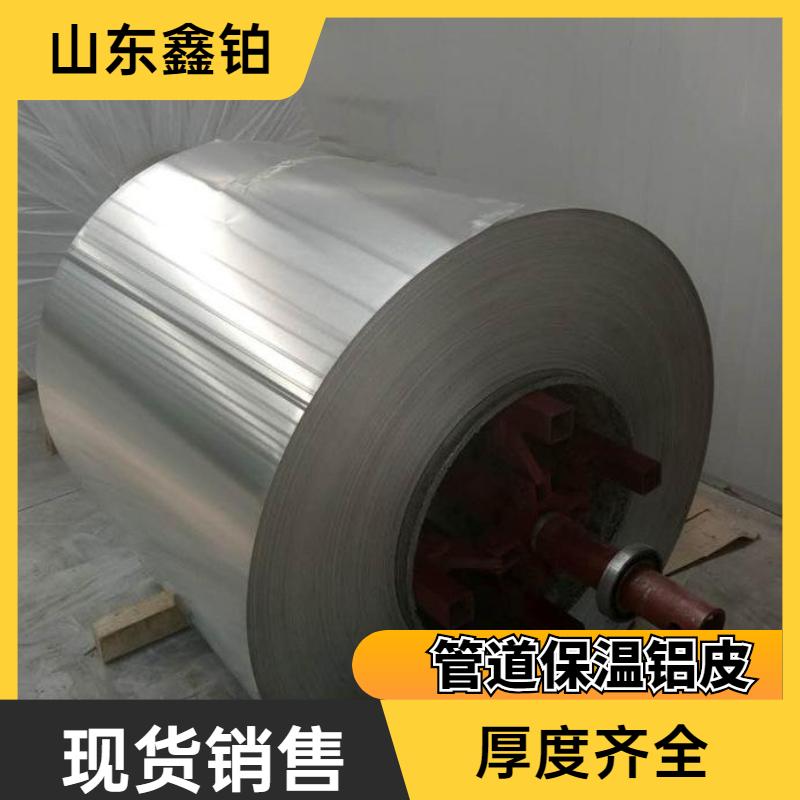 保温铝卷现货价格