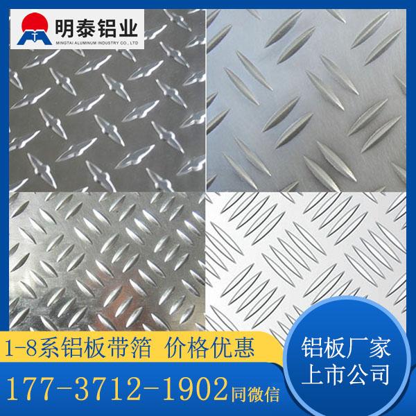 液晶电视背板料5052铝板