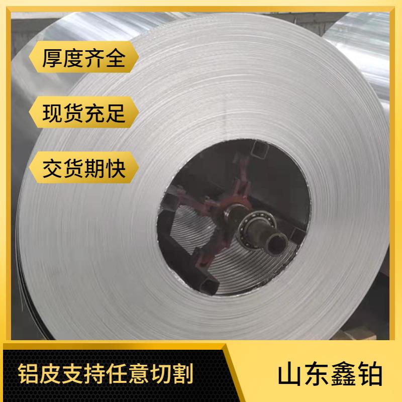现货供应保温铝板现货
