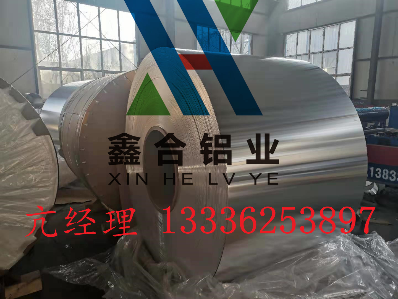 现货处理管道保温铝卷价格
