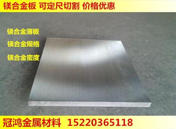 AZ61镁合金 高强度镁板性能