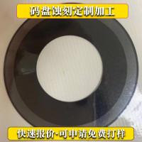 技术码盘蚀刻定制 码盘蚀刻加工