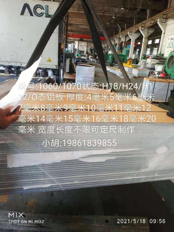 1060铝板10毫米到20毫米