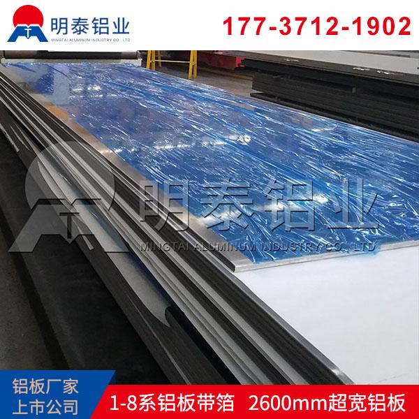 6063铝板 机箱用6063铝板
