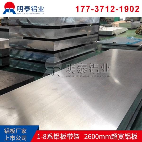 猪舍厂房用3004铝板厂家价格