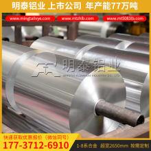 8011胶带铝箔基材价格