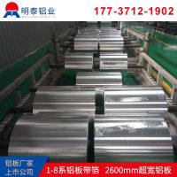 铝箔袋用8011铝箔基材生产厂家