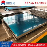 5052A铝板厂商