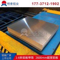 幕墙板5052A铝板厂家
