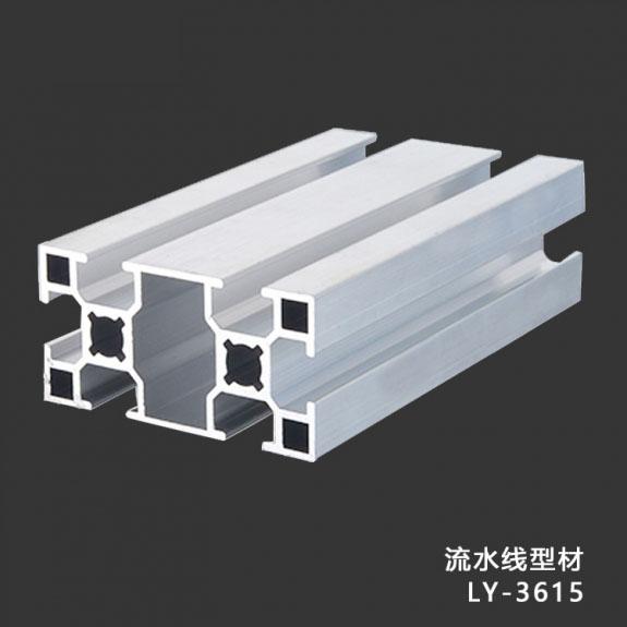 无锡江阴工业铝型材流水线电机外壳