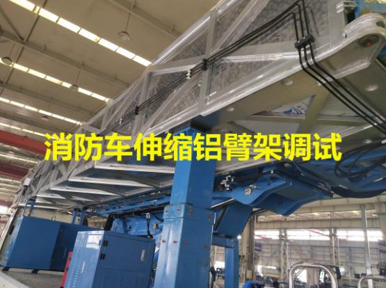 新型消防車鋁梯鋁合金梯臂伸縮臂架