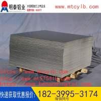 明泰5052铝板规格齐全 价格优