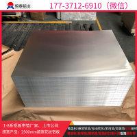 3004铝板厂家-3004铝板