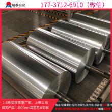燒烤8011鋁箔廠家