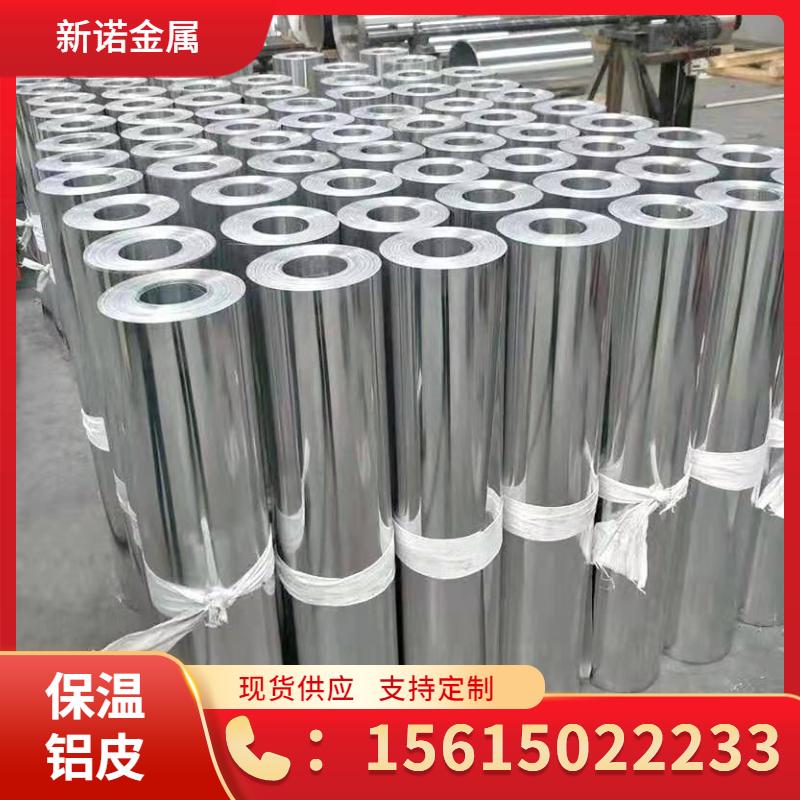 管道保温电厂纯铝皮铝板