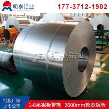 易拉罐盖料5052h19铝卷厂家
