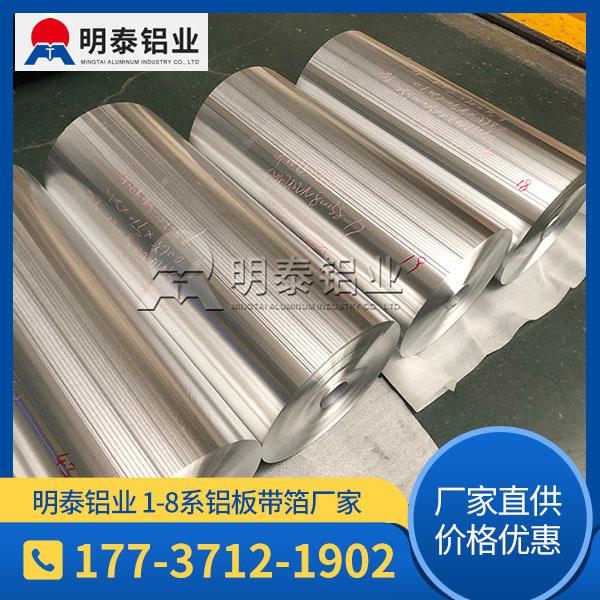 3004容器箔價格低於8011鋁