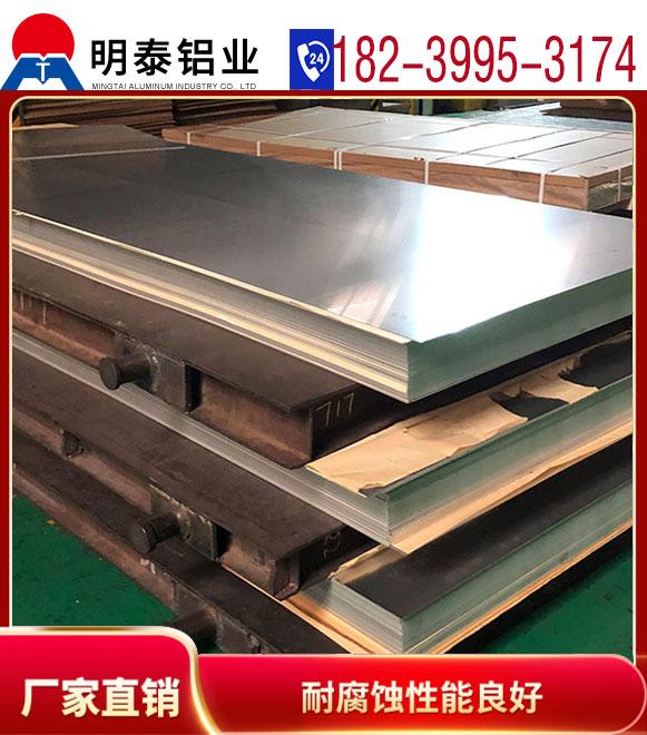 雕刻板材5052B中厚鋁板
