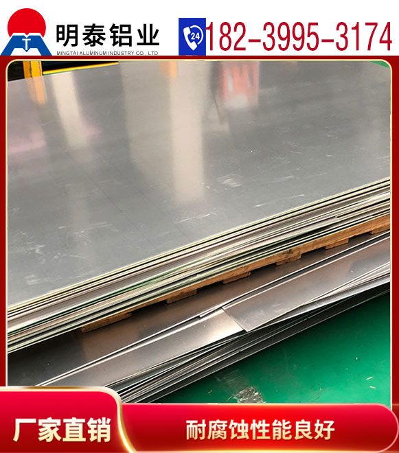3004鋁板廠家選擇河南明泰鋁業