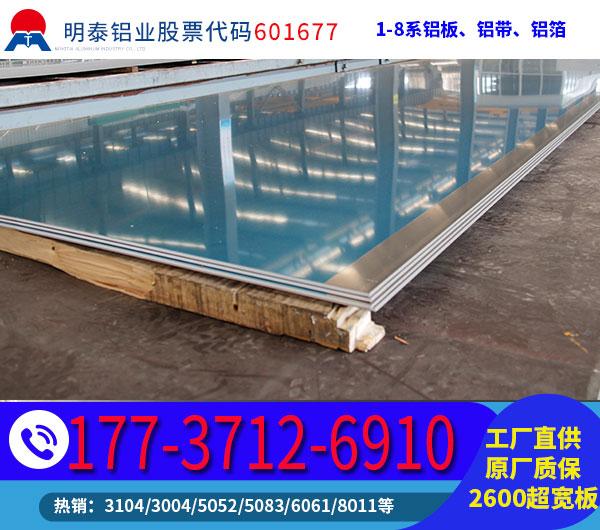 5052A铝板-河南明泰铝板厂家