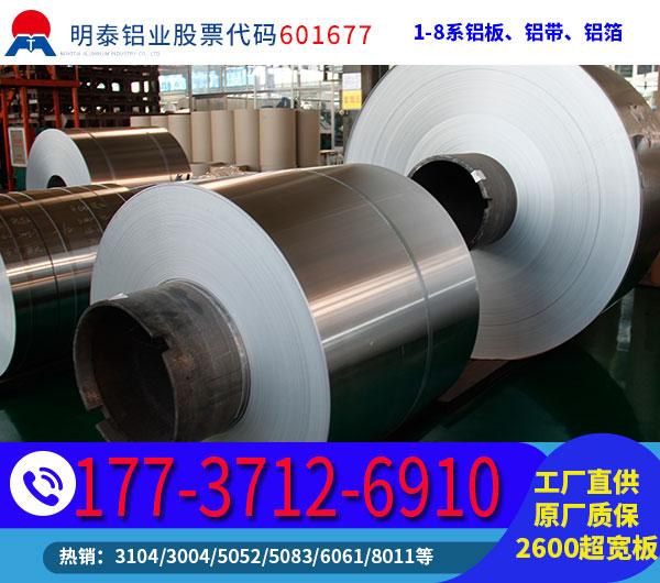 铝易拉罐拉环5182h19铝板