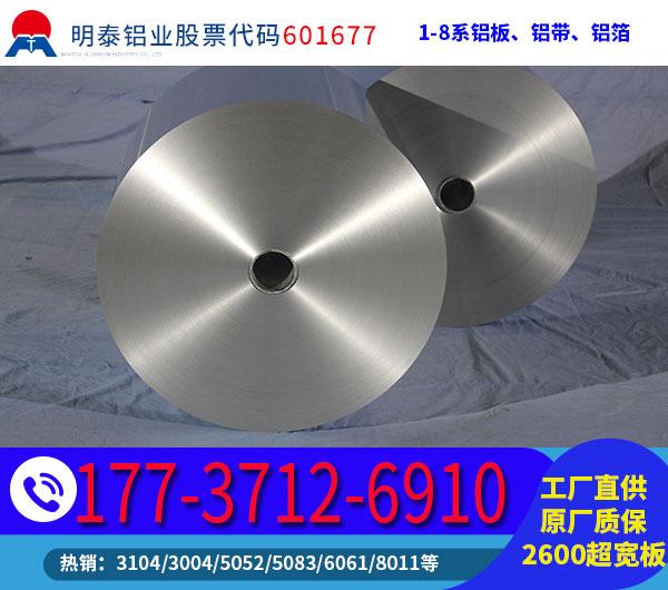8011铝箔铝箔生产厂家铝箔价格