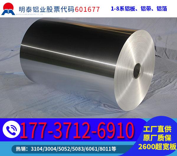 8011铝箔明泰铝箔铝箔合金成分