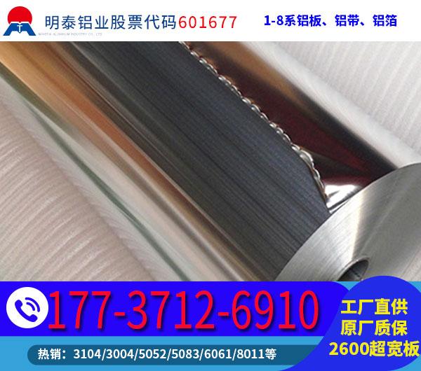 8011铝箔明泰铝箔铝箔材质