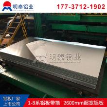 6082铝板厂家定制生产