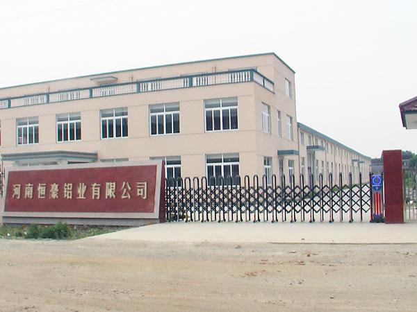 河南恒豪铝业有限公司