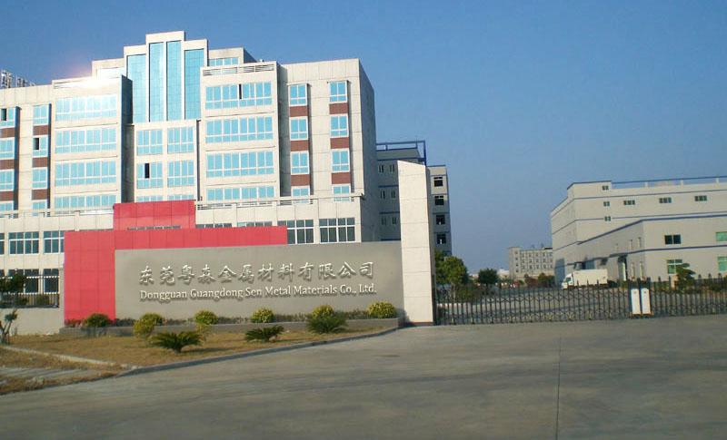 東莞粵森金屬材料有限公司