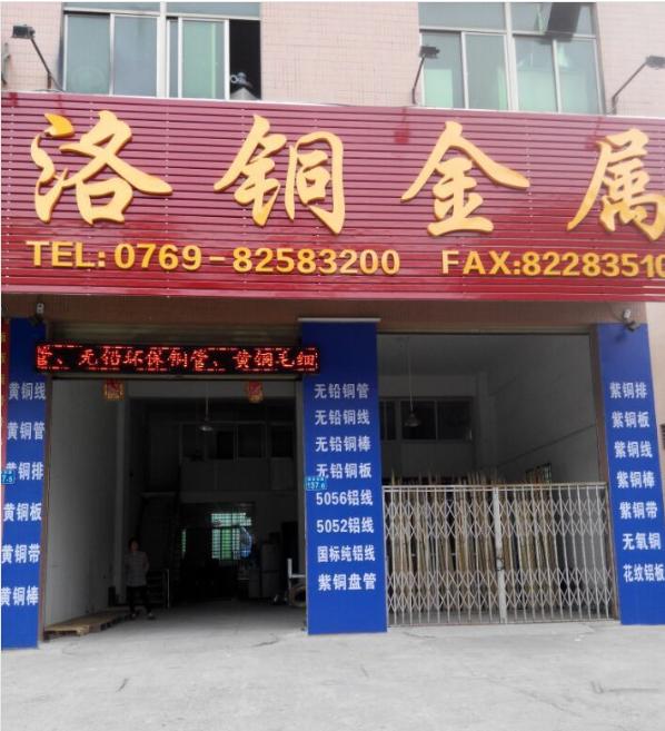 东莞洛铜金属材料有限公司