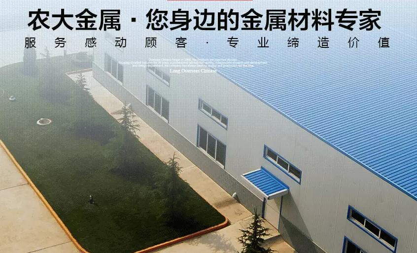 东莞市农大金属材料有限公司