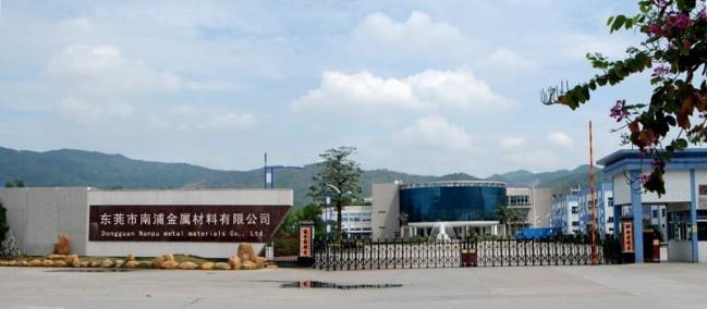 東莞市南浦金屬材料有限公司