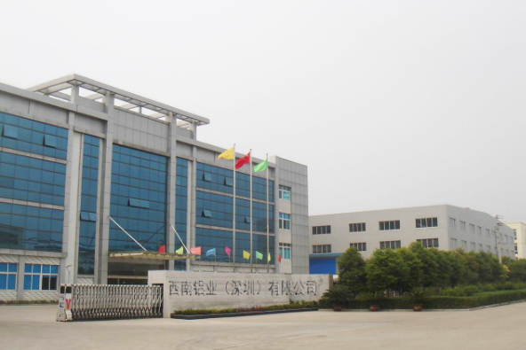 西南铝业(深圳)有限公司
