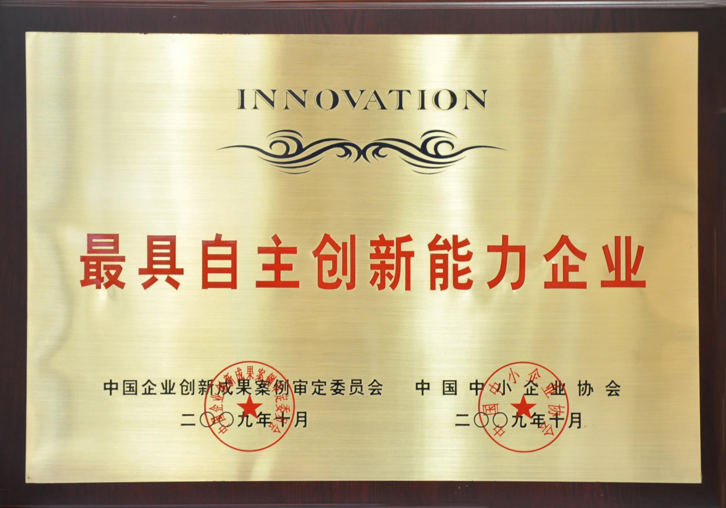 创新企业单位
